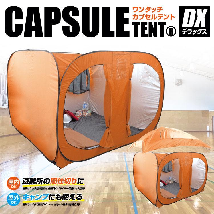 BR-1603 カプセルテントDX デラックス(ワンタッチ) 、間仕切りテント、防災テント、着替え用
