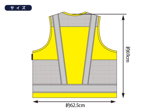 BR-860 高視認性ベスト