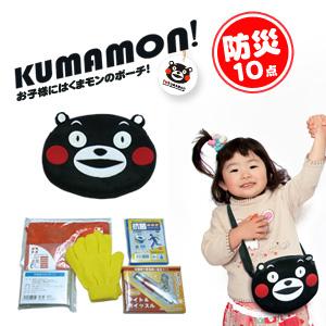 KU-614 くまモンのポーチ&防災10点セット(防災カード付)