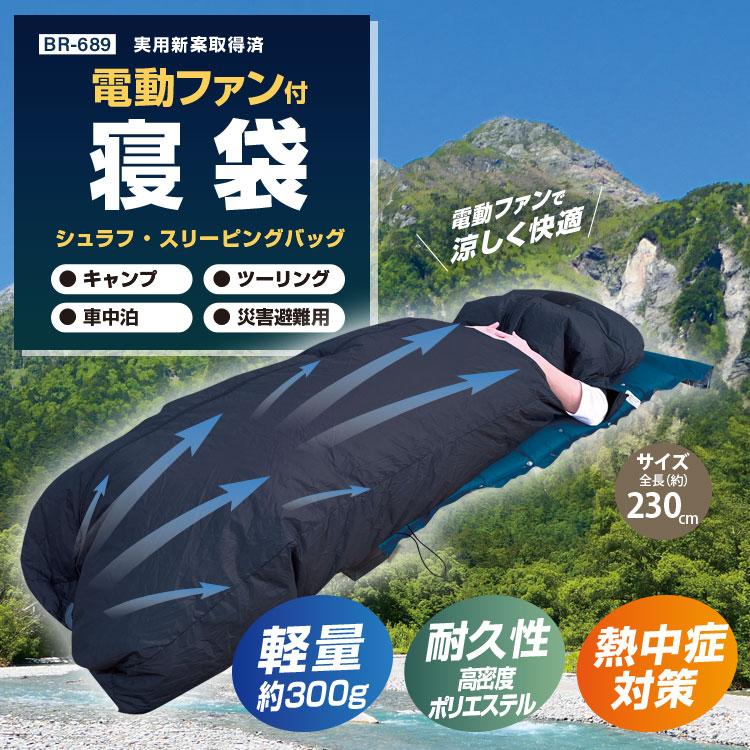 BR-689 高密度ポリエステル電動ファン付き寝袋※バッテリー別売