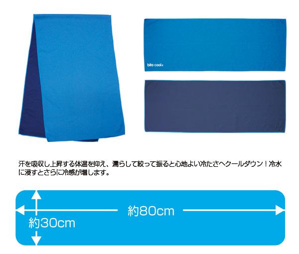 BR-514N 高機能冷感タオル ビタクール