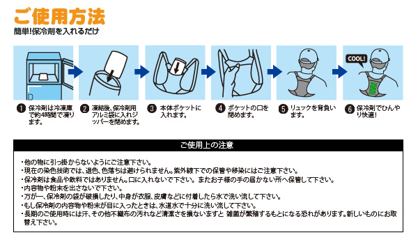 KU-530 くまモンアイスバックIII(保冷剤付)