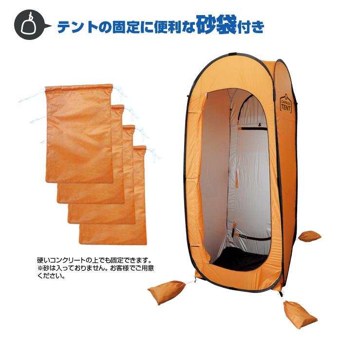 (NEW)BR-988-SF カプセルテント(砂袋4個付)アウトドア、防災テント、トイレテント、着替え用