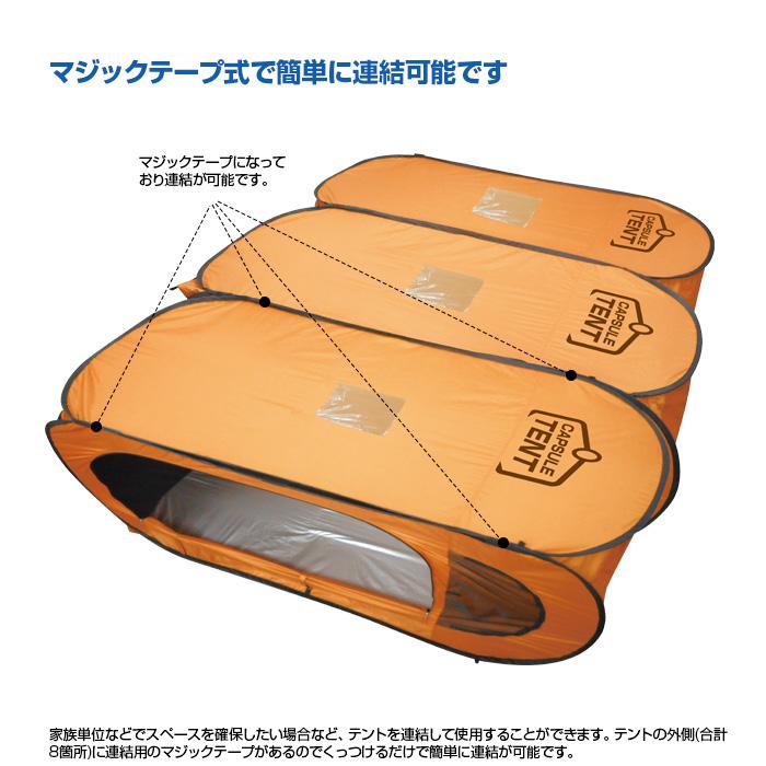 (NEW)BR-988 カプセルテント(単体)アウトドア、防災テント、トイレテント、着替え用