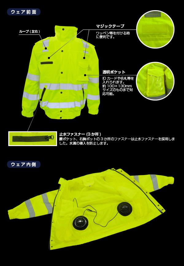 BR-12000 高視認性 安全空調エアコン[ジャケットのみ]
