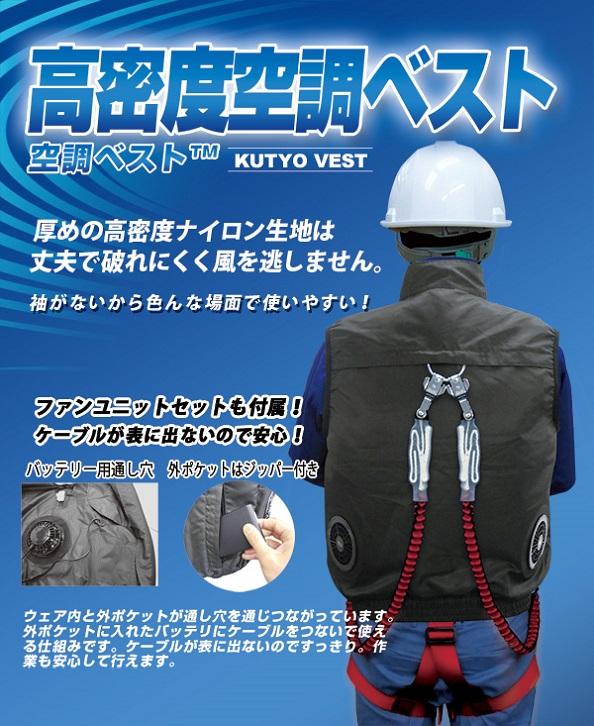 BR-578 高密度 空調ベスト(TM)(ハーネス対応)[フルセット]