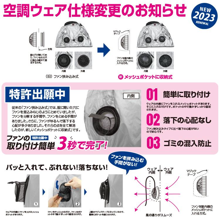BR-060 【胸スイッチ/ハーネス対応】空調ベスト/フルセット