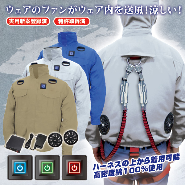 BR-7000 【胸スイッチ/ハーネス対応】綿薄手100%/空調エアコン服/フルセット