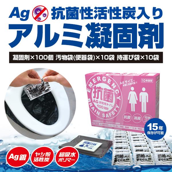 BR-966 抗菌非常用トイレ(汚物袋・持運び袋)100回分【Wアルミパック】【15年保存のWアルミパック】