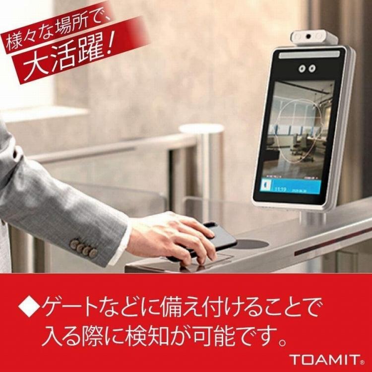 TOA-TMN-2000 サーモマネージャーEX 非接触式検知器