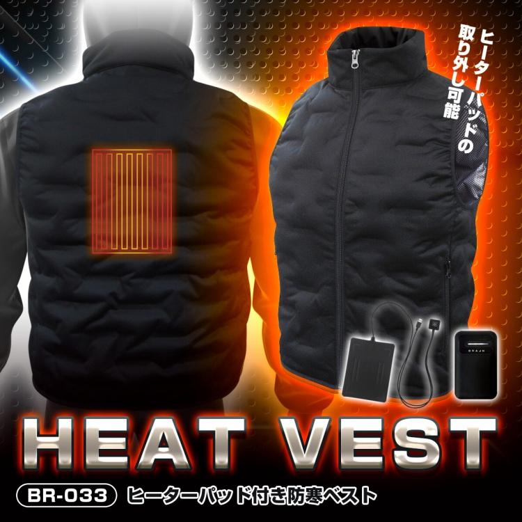 BR-033 ヒーター内蔵可能型中綿入り防寒ベスト(シームレス加工) ※スイッチ付きヒーターパッド、バッテリー付