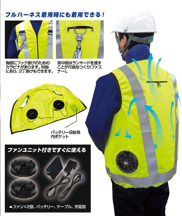 BR-016【高視認性】安全空調ベスト(TM) (ハーネスタイプ)[フルセット]
