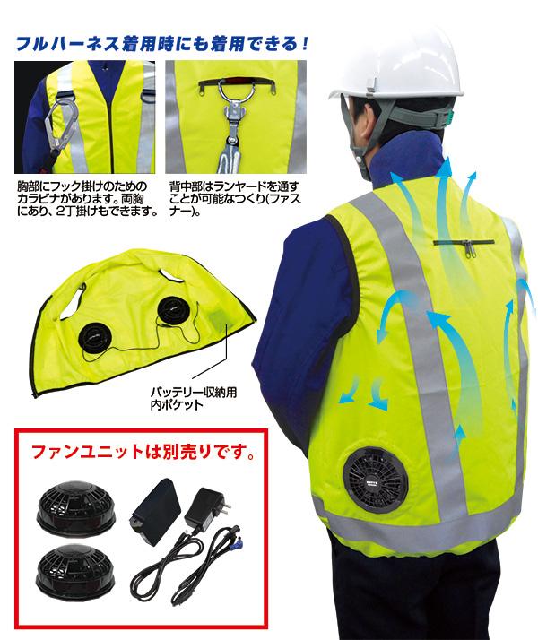 BR-016-1【高視認性】安全空調ベスト(TM) (ハーネスタイプ)[服地のみ]