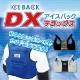 BR-551 アイスバック(R) DX(デラックス)(アルミ保冷剤4個付)