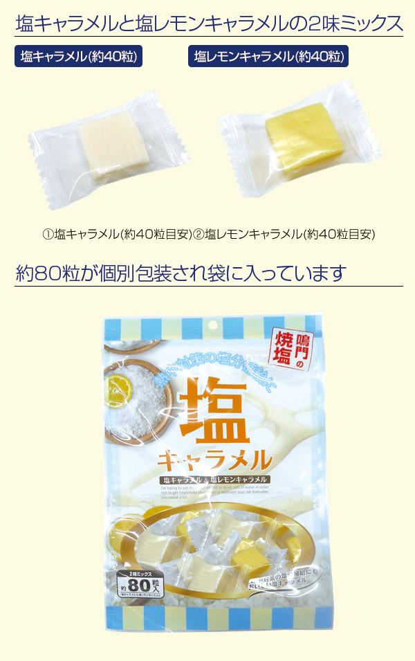 BR-C80 塩キャラメル&塩レモンキャラメル80粒