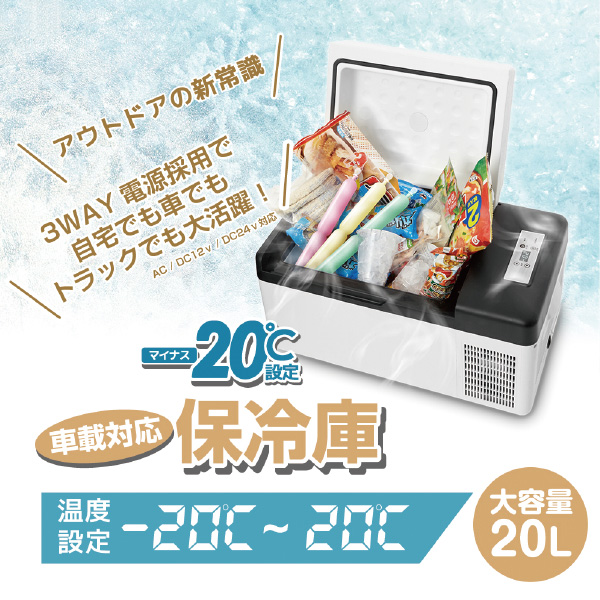 VS-CB020 車載対応保冷庫20L