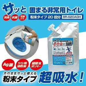 BR-620AGH 抗菌非常用トイレ粉末20回分(粉末のみ)(10年保存)