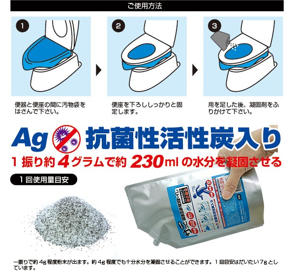 BR-650AGH 抗菌非常用トイレ粉末50回分(粉末のみ)(10年保存)