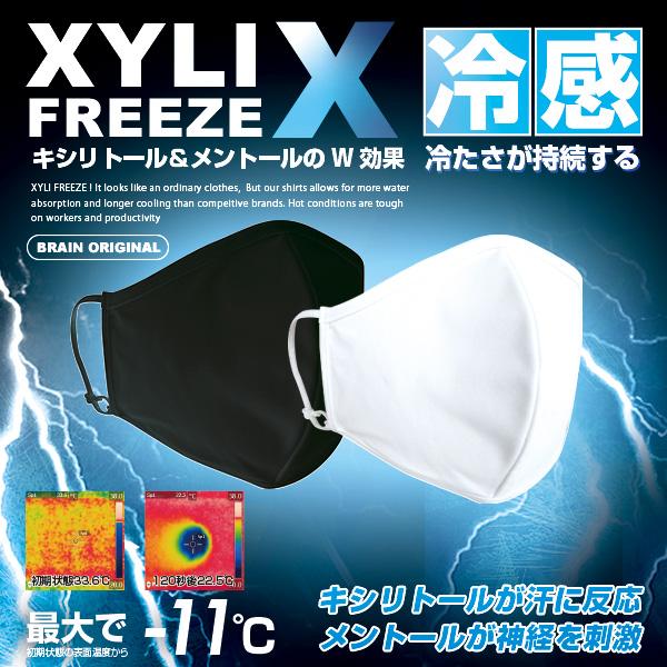 BR-658 冷感キシリフリーズマスク1枚入り 【キシリトール+メントール】クールマスク 【冷感-11℃】