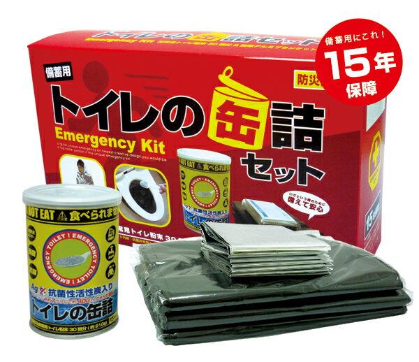 BR-350 トイレの缶詰セット(缶詰:粉末30回分+汚物袋30枚+ブランケット1枚)(15年保存)