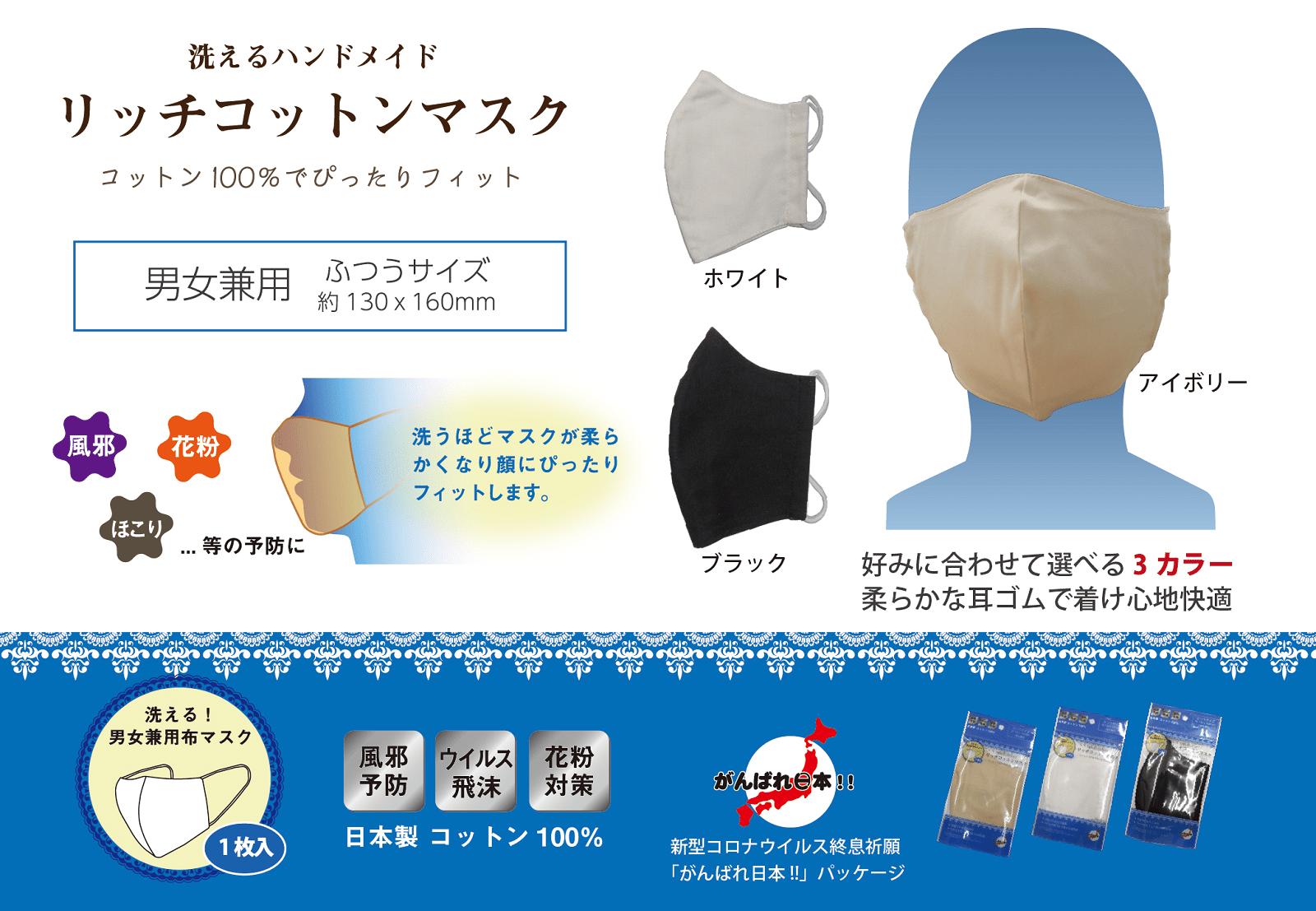 BR-958 洗えるハンドメイド リッチコットンマスク1枚入り 日本製