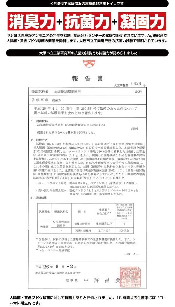 BR-951 抗菌トイレシート(シートのみ)60回(10年保存)