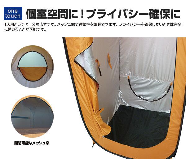 BR-988 カプセルテント(単体)アウトドア、防災テント、トイレテント、着替え用
