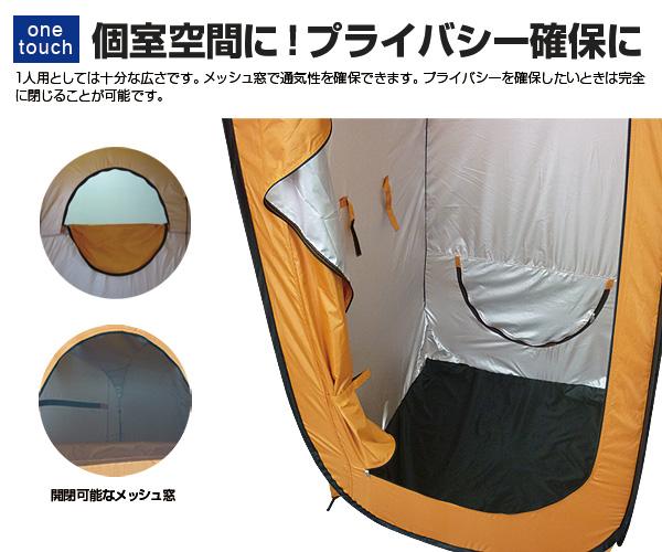 BR-988-SF カプセルテント(砂袋4個付)アウトドア、防災テント、トイレテント、着替え用