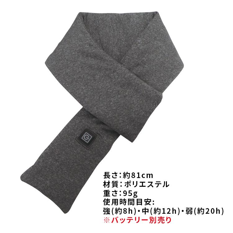 BR-070 ヒーターマフラー(バッテリー別売)
