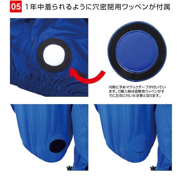 BR-587 【綿ポリ混紡】空調エアコン(R)服(ハーネスタイプ)[服地のみ]