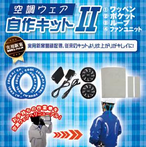 BR-673 空調ウェア自作キットII(ワッペン・ポケット・ループ+ファンユニット)