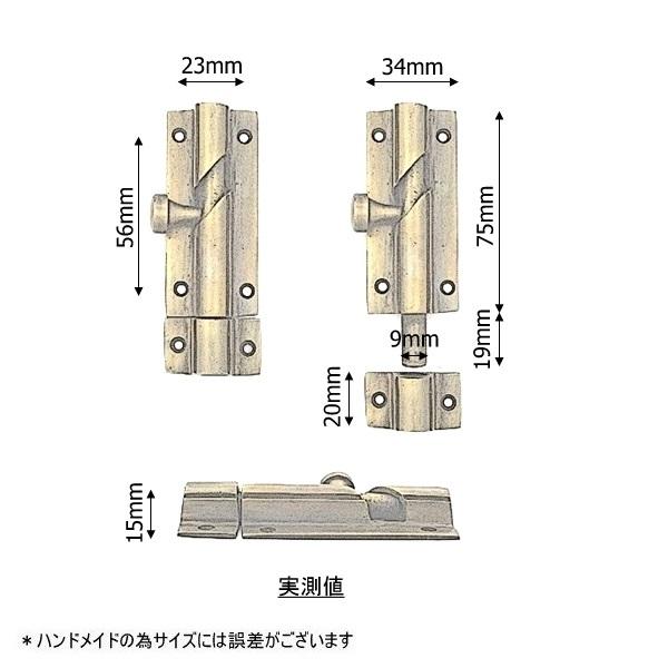 真鍮 アンティークゴールド ラッチW029