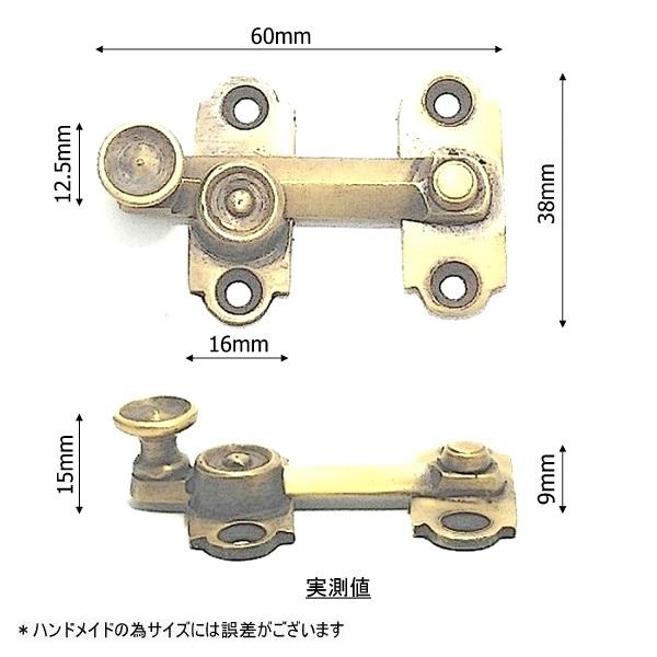 真鍮 アンティークゴールド ラッチW062