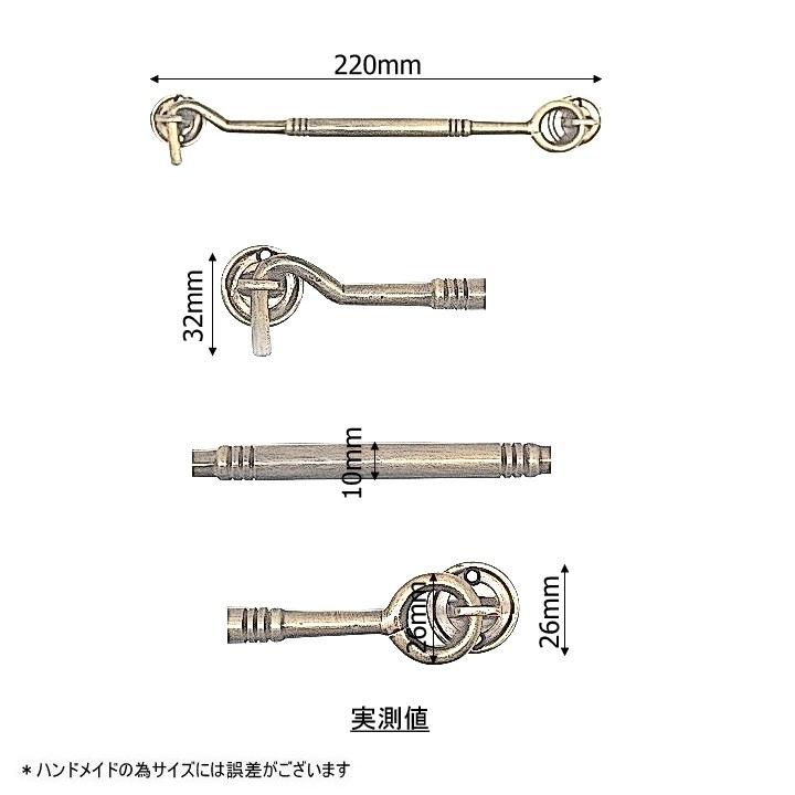 真鍮 アンティークゴールド アオリ止めAB004