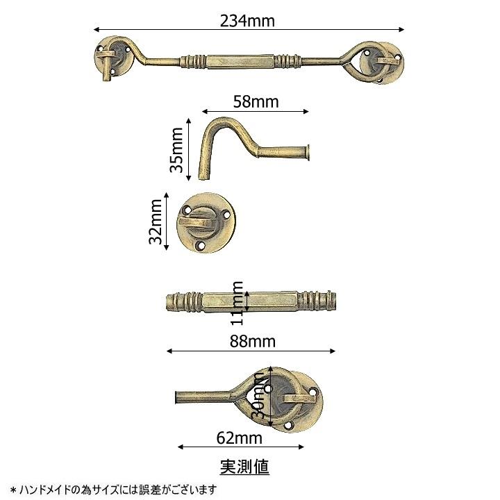 真鍮 アンティークゴールド アオリ止めAB010