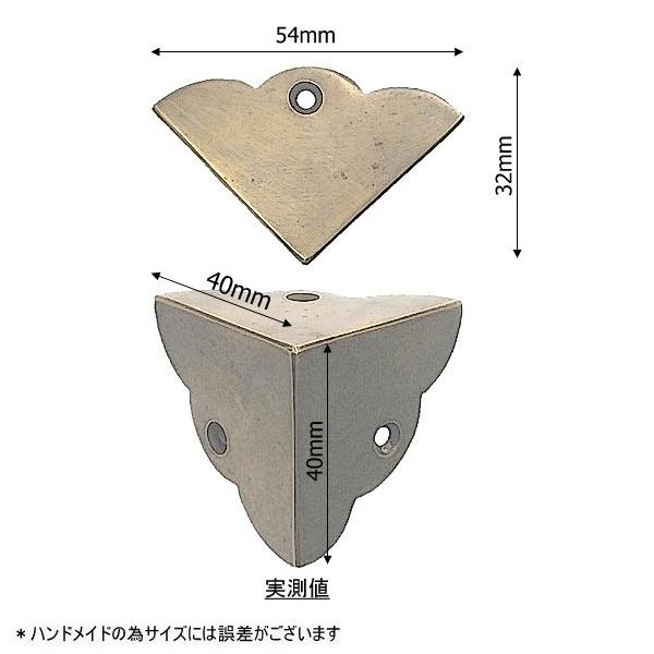 真鍮 アンティークゴールド コーナー金物T005
