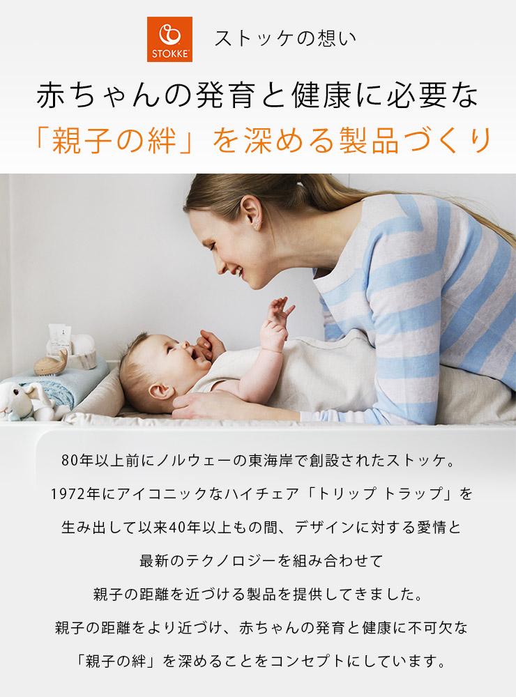 STOKKE ストッケ トリップトラップ / ウォールナットブラウン