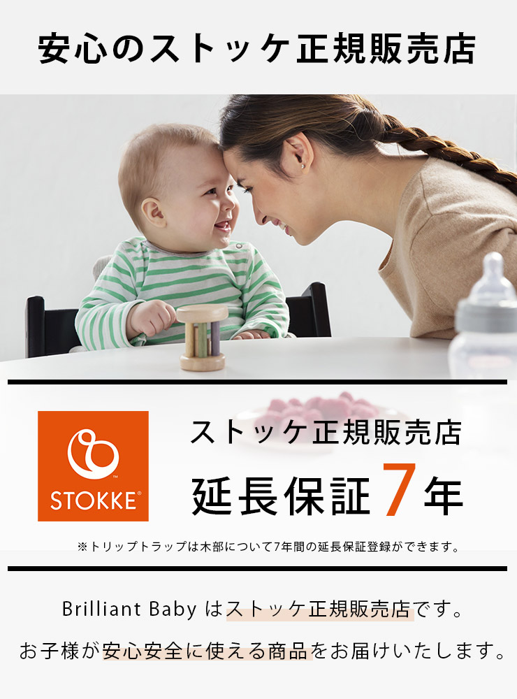 STOKKE ストッケ トリップトラップ / ホワイトウォッシュ