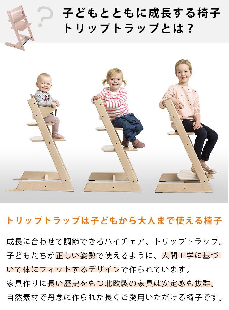 STOKKE ストッケ トリップトラップ / セレーヌピンク