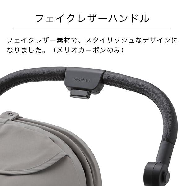 cybex サイベックス リニューアルモデル メリオ カーボン ベビーカー / ディープブラック JP
