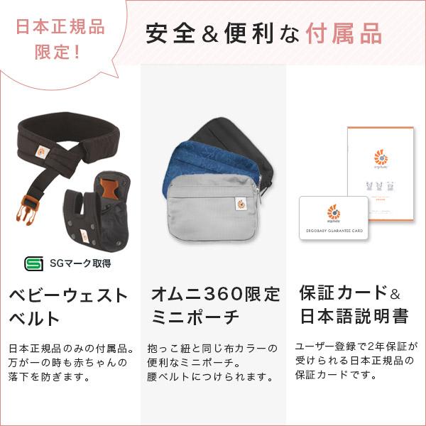 ErgoBabyCarrier SG オムニ360 クールエア / デザート【ウエストベルト付新仕様】