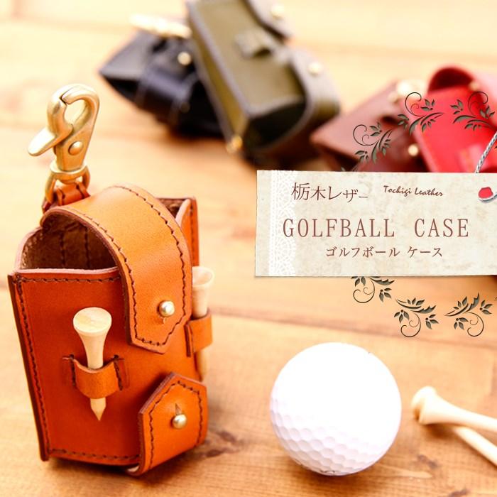 ゴルフボールケース golf 栃木レザー