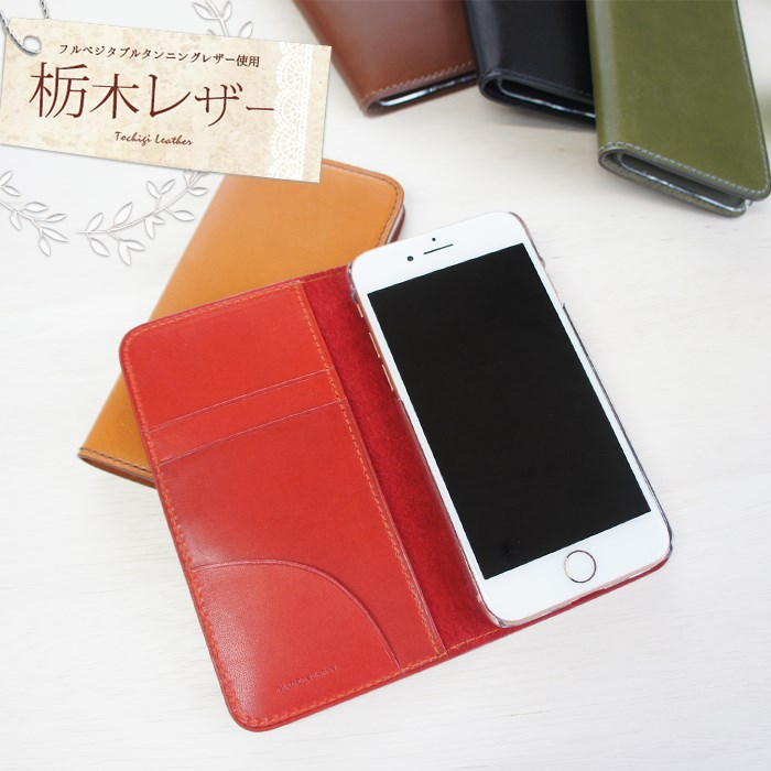 iPhone8 スマホケース 栃木レザー