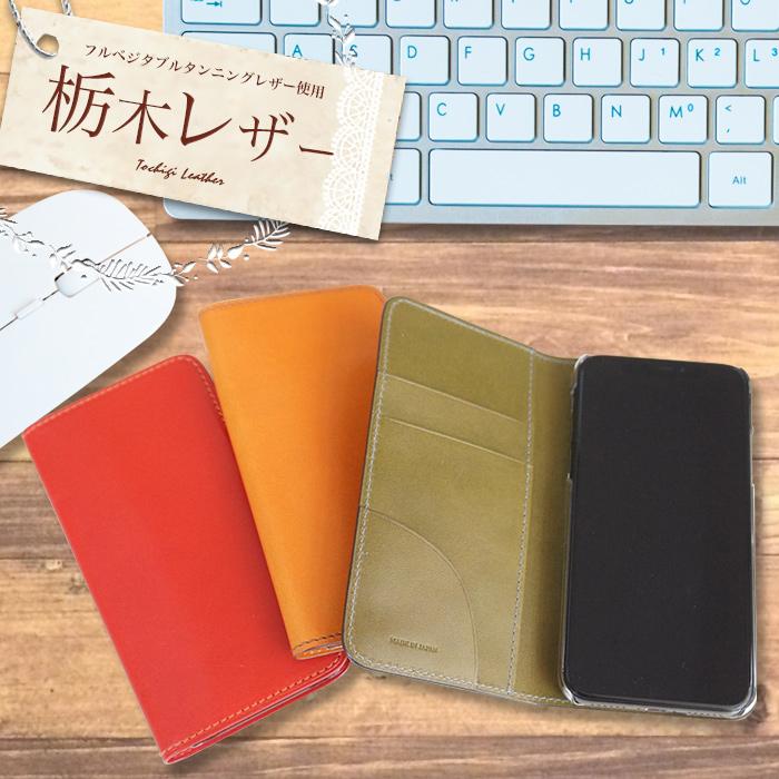 iPhoneX スマホケース 栃木レザー