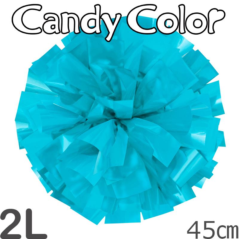 2Lサイズ 単色ポンポン キャンディーブルー 持ち手ひも付