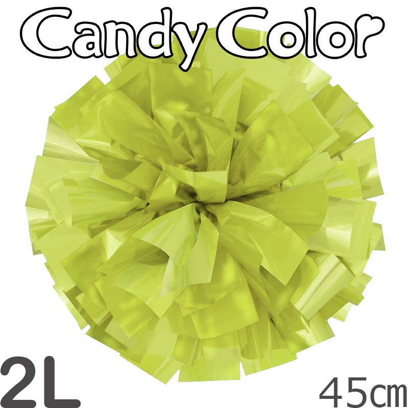 2Lサイズ 単色ポンポン キャンディーライム 持ち手ひも付