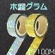 ホログラム ロールテープ 100m巻き
