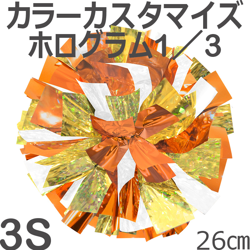 ホログラム 1/3 3Sサイズ ミックスポンポン 持ち手ひも付き