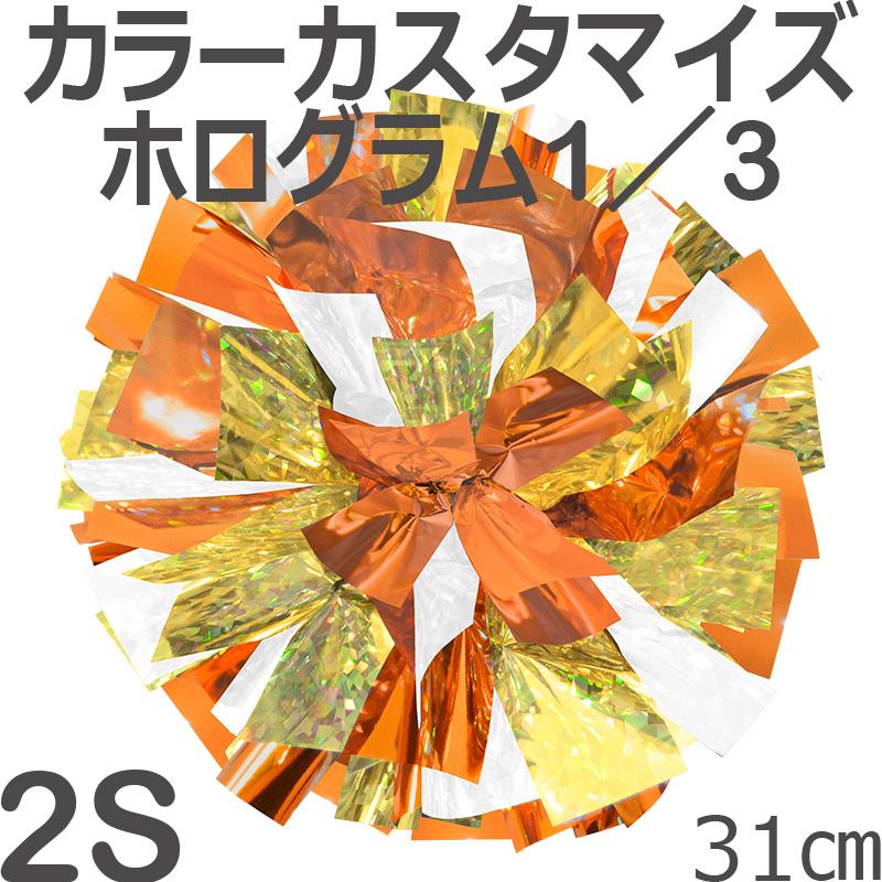 ホログラム 1/3 2Sサイズ ミックスポンポン 持ち手ひも付き
