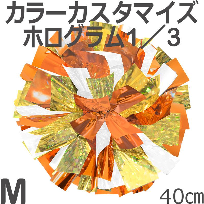 ホログラム 1/3 Mサイズ ミックスポンポン 持ち手ひも付き
